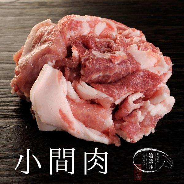 嬉嬉豚 小間肉(200g)