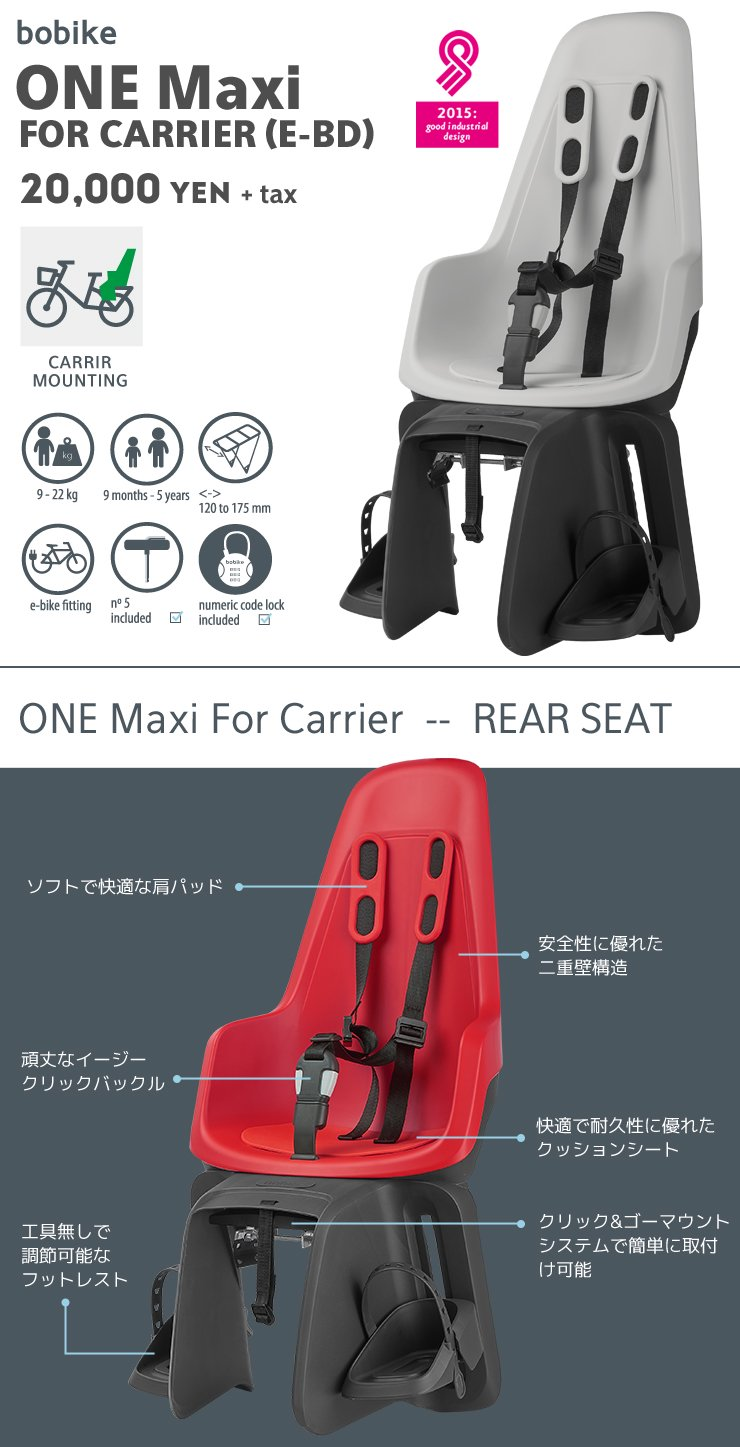 ONE maxi Carrier Mount no.2