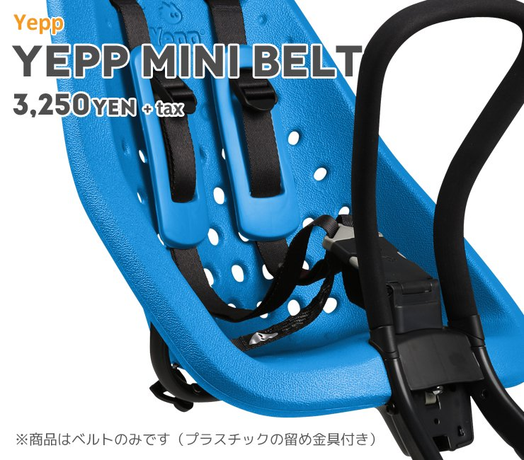 Yepp Mini Belt no.2