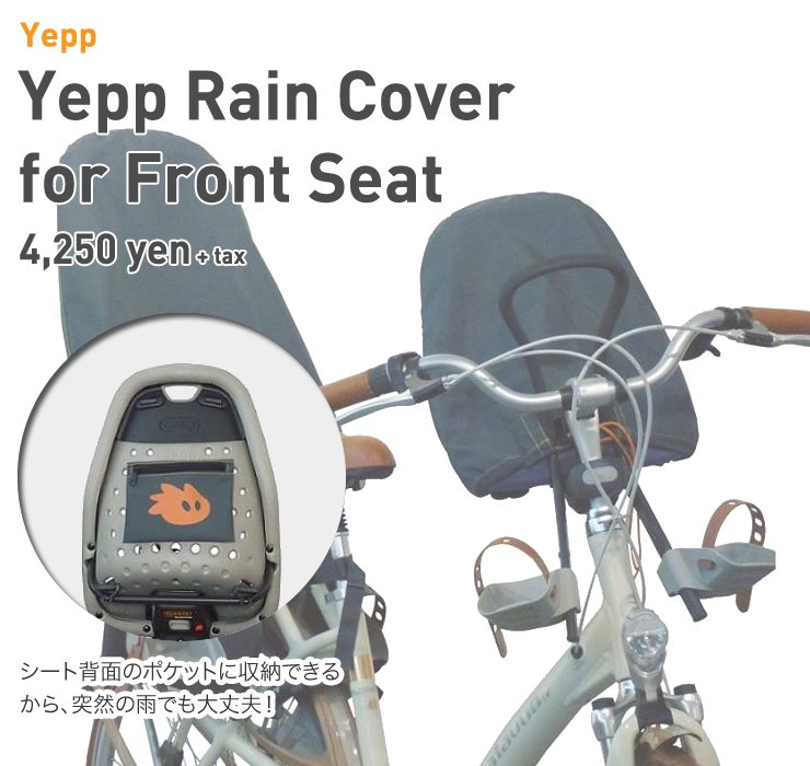 Yepp Rain Cover for Front Seat no.2