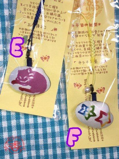 《販売終了》二枚貝の紅型根付 ☆☆☆☆☆ 【紅型染め屋紅若菜】 -
