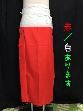 化繊・綿 裾除け 東スカート 赤/白 ☆☆☆☆☆ 【M/L】