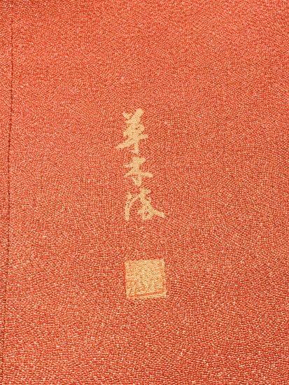 正絹 袷の色無地 ☆☆☆☆ 【B/S】 (63.5/148/49.5) ぼかし無地 【未使用品】【作家物】-
