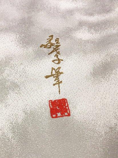 正絹 袷の訪問着 ☆☆☆☆ 【D/M/W】 (69/163/49) 【未使用品】【作家物】【特選品】-