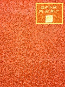 正絹 袷の江戸小紋(柄物) ★★ 【B/R】 (64.5/153/51) 植物紋 器物紋 寄せ柄 【難あり未使用品】【作家物】【内田秀一】