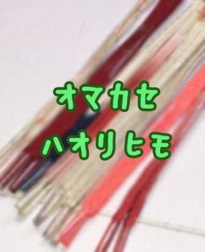 おまかせ羽織紐 ★★★ 中古
