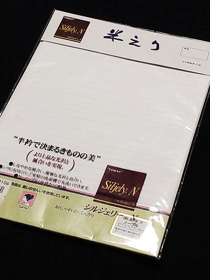 化繊 絽の半衿 ★★★★★ 新古品 -1