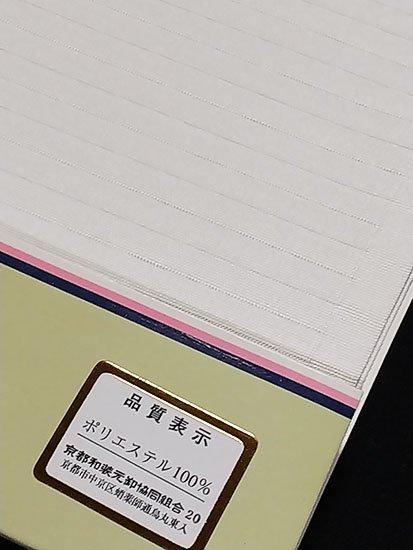 化繊 絽の半衿 ★★★★★ 新古品 -