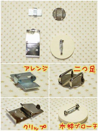 カボションガラスの帯留め用金具 選べる金具♪50円〜-1