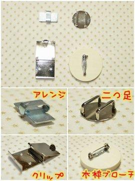 カボションガラスの帯留め用金具 選べる金具♪50円〜