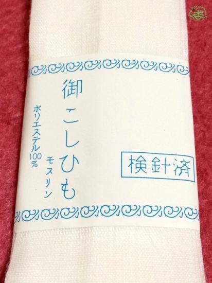 モスリン腰紐 ☆☆☆☆☆ 【新品】 -