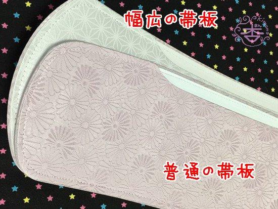 幅広タイプの帯板 ☆☆☆☆☆ 【新品】  -