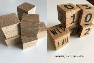 無垢角材<DIY用>サイコロ30mm×30mm(6個入り)/オーク