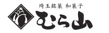 和菓子 羊羹 贈り物に   埼玉銘菓 和菓子むら山