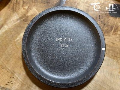 ブラッククリスタルリム皿(NO:Y13)24cm