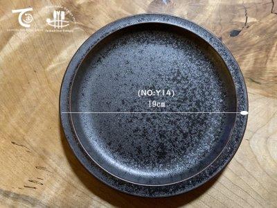 ブラッククリスタルリム皿(NO:Y14)(19cm)