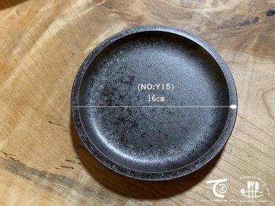 ブラッククリスタルリム皿(NO:Y15)(16cm)