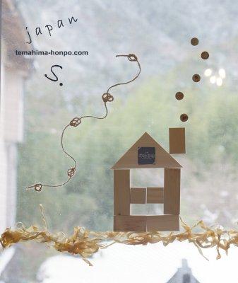 <★スマートレター対応商品>『えんとつのあるおうちVer.』天然木の木曽ひのきで、おうちの窓ガラスをデコレーション