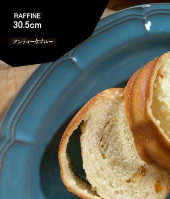 RAFFINE30.5cm(NO:Y25)(30.5cm)Oval plate アンティークブルー