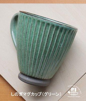 しのぎマグカップ(グリーン)