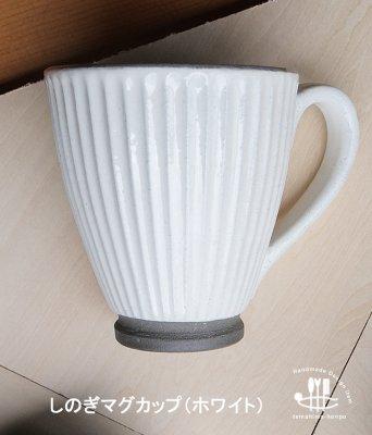 しのぎマグカップ(ホワイト)