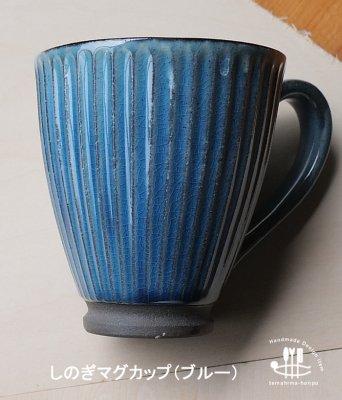 しのぎマグカップ(ブルー)
