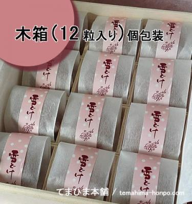 ふたばの梅干 | 紀州南高梅 雪どけ 木箱(12粒入り)個包装(風呂敷付)■ふたばの梅干 二葉久弥