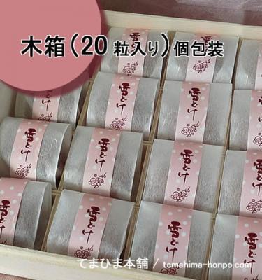 ふたばの梅干 |  紀州南高梅 雪どけ 木箱(20粒入り)個包装(風呂敷付)■ふたばの梅干 二葉久弥
