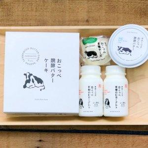 産地直送(北海道 ノースプレインファーム 「おこっぺ乳製品パーティーセット」)