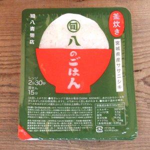 旬八のごはん 白米・発芽玄米(10個〜36個セット)【送料込み】