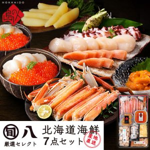 <産地直送>ズワイガニが入った 北海道豪華海鮮7点セット「宴」【送料無料・冷凍便】
