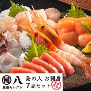 <産地直送>島の人 刺身7点セット【送料無料・冷凍便】
