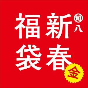 旬八の新春福袋2021「金」※クール冷蔵送料込み〈大崎広小路店発送〉