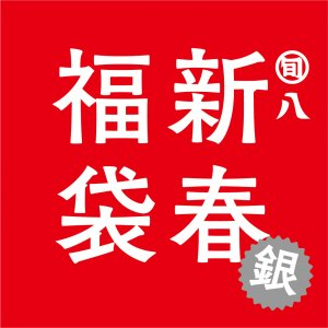 旬八の新春福袋2021「銀」※常温配送 送料込み〈大崎広小路店発送〉