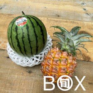 旬八ボックス(「ピーチパイン」&「ひとりじめスイカ」セット)※送料込み