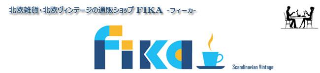 +++ FIKA +++ 北欧雑貨・北欧ヴィンテージ・白樺製品の通販ショップ