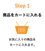 Step1:商品をカートに入れる お気に入りの商品をカートに入れます。