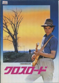 クロスロード 映画パンフレット ウォルター・ヒル ラルフ・マッチオ ...