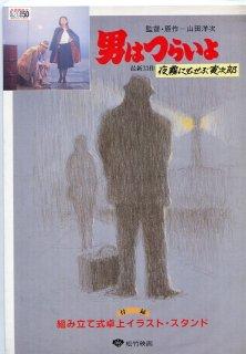 男はつらいよ 夜霧にむせぶ寅次郎の上映スケジュール・映画情報
