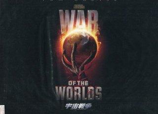 宇宙戦争 映画パンフレット スティーヴン・スピルバーグ トム・クルーズ ダコタ・ファニング ティム・ロビンス