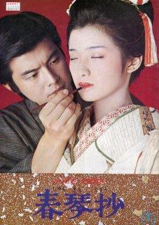 春琴抄 映画パンフレット 西河 ...