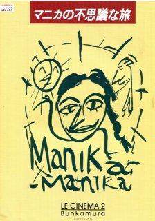 マニカの不思議な旅
