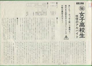 ○秘女子高校生 恍惚のアルバイト
