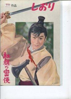 大川橋蔵 (2代目)の画像 p1_2