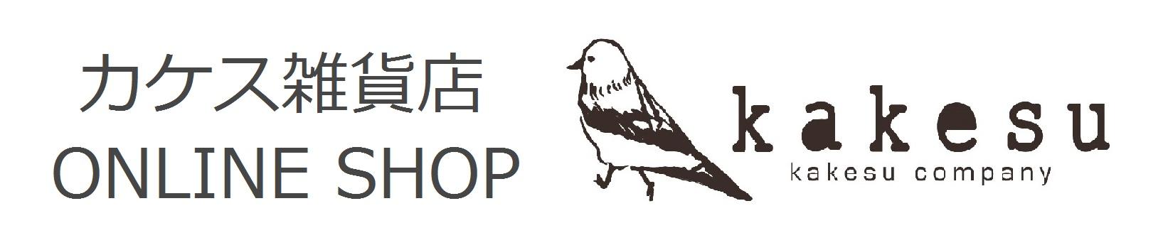 カケス雑貨店 ONLINE SHOP