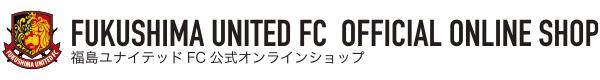 福島ユナイテッドFC公式オンラインショップ