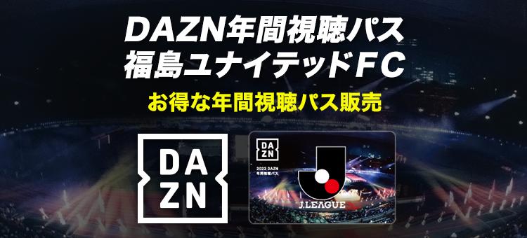 2022 DAZN年間視聴者パス