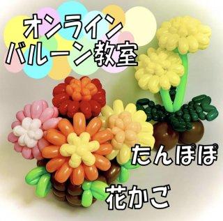 たんぽぽ&花かご レジュメ&動画セット
