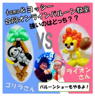 ゴリラ&ライオン動画レジュメセット