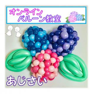 紫陽花 材料セット